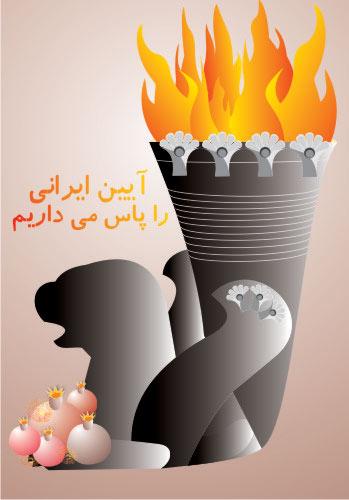چهارشنبه سوری،آیین ایرانیان
